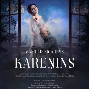 Каренин (афиша, театр Daile, 2019)